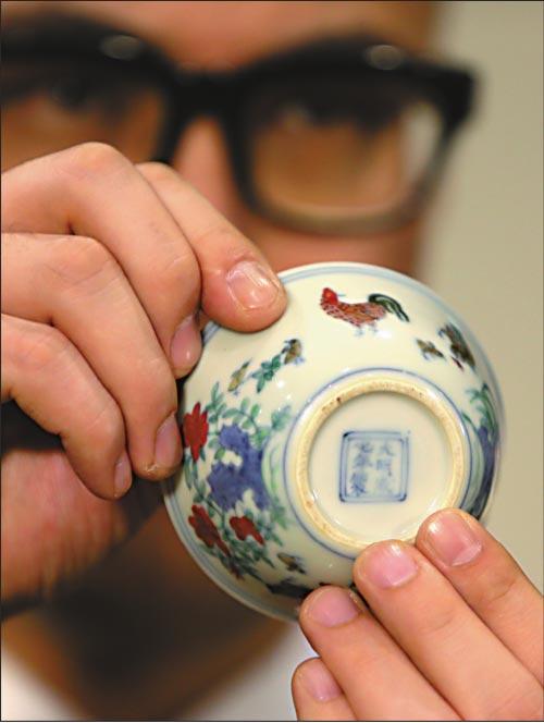"4. Czarka, tzw. ""Chicken cup"",  the Ming Dynasty (1368-1644)"